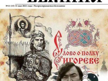 Читайте свежий номер газеты «БЫЛИНА»!!!