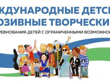 Первые Международные детские инклюзивные творческие игры