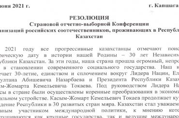 Резолюция КСОРС РК 2021