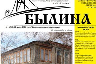 Вышел очередной номер газеты «Былины»