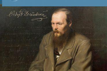 Июль — месяц Достоевского