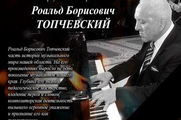 Роальд Борисович Топчевский — часть истории музыкального мира