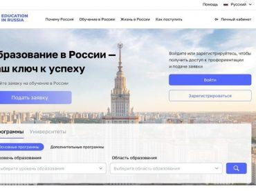 Началась регистрация абитуриентов на обучение в России в 2022/23 учебном году
