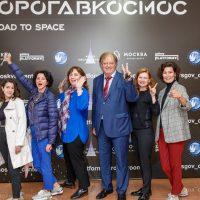 «Дорога в космос» начинается в «Москве»
