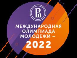 Международная олимпиада молодежи – 2022