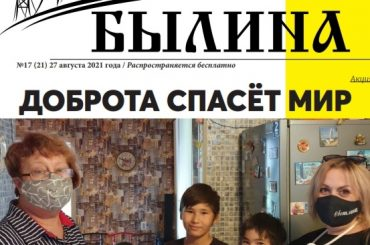 Новый выпуск газеты «Былина»