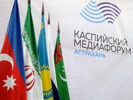 Диалог в информационном пространстве – важный фактор добрососедства и доверия в Каспийском регионе