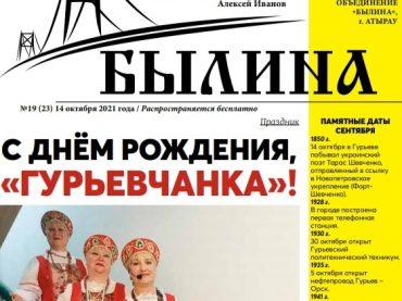 Долгожданный свежий номер газеты «БЫЛИНА»