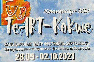 Фестиваль-конкурс «ТеАРТ-Кокше»